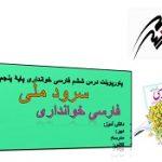 پاورپوینت درس ششم فارسی خوانداری پایۀ پنجم دبستان