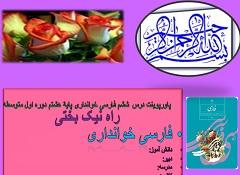 پاورپوینت درس ششم فارسی پایه هشتم دورۀ اول متوسطه