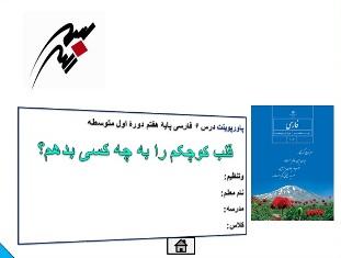 پاورپوینت درس ششم فارسی پایه هفتم دورۀ اول متوسطه