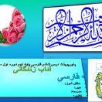 پاور پوینت درس ششم فارسی پایۀ نهم دورۀ اول متوسطه