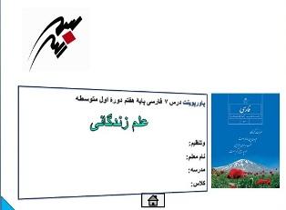 پاورپوینت درس هفتم فارسی پایه هفتم دورۀ اول متوسطه