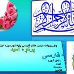 پاورپوینت درس هفتم فارسی پایه نهم دوره اول متوسطه