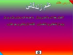 نمونه اسلایدپاورپوینت درس هفتم فارسی پایه هفتم دورۀ اول متوسطه