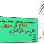 پاورپوینت درس هشتم فارسی خوانداری پایۀ پنجم دبستان