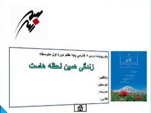 نمونه اسلایدپاورپوینت درس هشتم فارسی پایه هفتم دورۀ اول متوسطه
