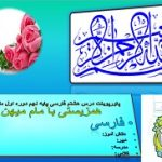 پاورپوینت درس هشتم فارسی پایۀ نهم دورۀ اول متوسطه