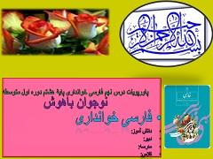 پاورپوینت درس نهم فارسی پایه هشتم دورۀ اول متوسطه