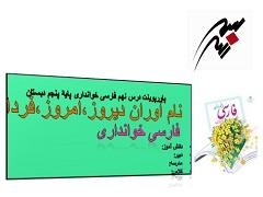 پاورپوینت درس نهم فارسی خوانداری پایۀ پنجم دبستان