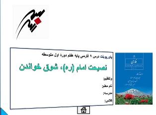 پاورپوینت درس نهم فارسی پایه هفتم دورۀ اول متوسطه