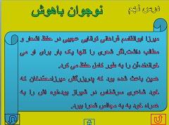 نمونه اسلایدپاورپوینت درس نهم فارسی پایه هشتم دورۀ اول متوسطه