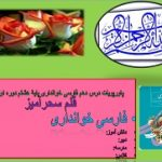 پاورپوینت درس دهم فارسی پایۀ هشتم دورۀ اول متوسطه