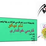 پاورپوینت درس دهم فارسی خوانداری پایۀ پنجم دبستان