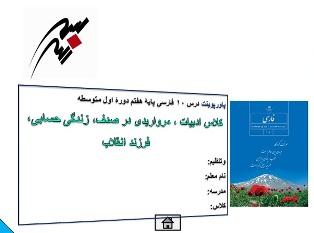 پاورپوینت درس دهم فارسی پایه هفتم دورۀ اول متوسطه