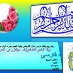 پاورپوینت درس اول فارسی نهم دوره اول متوسطه