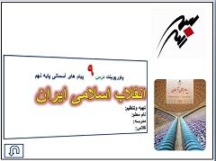 پاورپوینت درس9 پیام های آسمانی پایه نهم انقلاب اسلامی ایران