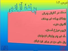 پاورپوینت درس 16 پرنده آزادی فارسی هشتم