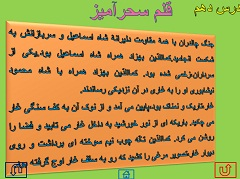 نمونه اسلایدپاورپوینت درس دهم فارسی پایۀ هشتم دورۀ اول متوسطه