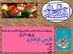 پاورپوینت درس یازدهم فارسی پایه هشتم دورۀ اول متوسطه