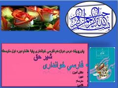 پاورپوینت درس دوازدهم فارسی پایه هشتم دورۀ اول متوسطه