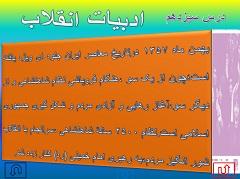 نمونه اسلایدپاورپوینت درس سیزدهم فارسی پایۀ هشتم دورۀ اول متوسطه