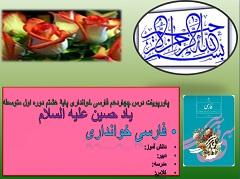 پاورپوینت درس چهاردهم فارسی پایه هشتم دورۀ اول متوسطه