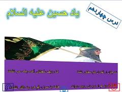 نمونه اسلایدپاورپوینت درس چهاردهم فارسی پایه هشتم دورۀ اول متوسطه