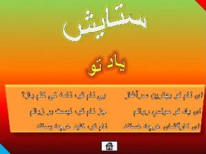 پاورپوینت درس اول فارسی پایه هفتم دورۀ اول متوسطه