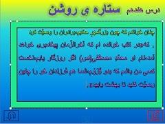 نمونه اسلایدپاورپوینت درس هفدهم فارسی خوانداری ششم دبستان