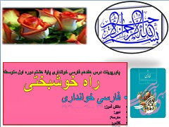 پاورپوینت درس هفدهم فارسی پایه هشتم دورۀ اول متوسطه