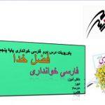 پاورپوینت درس دوم فارسی خوانداری پایۀ پنجم دبستان