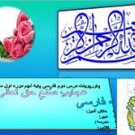 پاورپوینت درس دوم فارسی پایه نهم دورۀاول متوسطه