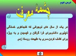 نمونه اسلایدپاورپوینت درس دوم فارسی پایه هفتم دورۀ اول متوسطه