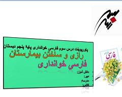 پاورپوینت درس سوم فارسی خوانداری پایۀ پنجم دبستان