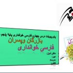 پاورپوینت درس چهارم فارسی خوانداری پایۀ پنجم دبستان