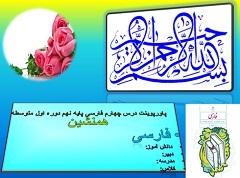 پاورپوینت درس چهارم فارسی پایۀ نهم دورۀ اول متوسطه