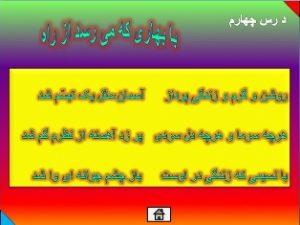 نمونه اسلاید پاورپوینت درس چهارم فارسی پایه هفتم دورۀ اول متوسطه