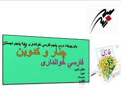 پاورپوینت درس پنجم فارسی خوانداری پایۀ پنجم دبستان