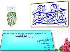 پاورپوینت درس نهم فارسی پایۀ نهم دورۀ اول متوسطه