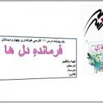 پاورپوینت درس یازدهم فارسی خوانداری چهارم دبستان