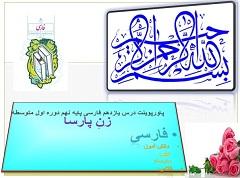 پاورپوینت درس یازدهم فارسی پایۀ نهم دورۀ اول متوسطه