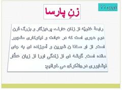 نمونه اسلایدپاورپوینت درس یازدهم فارسی پایۀ نهم دورۀ اول متوسطه