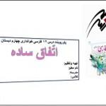 پاورپوینت درس دوازدهم فارسی خوانداری چهارم دبستان