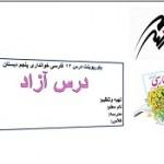 پاورپوینت درس دوازدهم فارسی خوانداری پنجم دبستان
