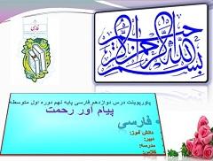 پاورپوینت درس دوازدهم فارسی پایۀ نهم دورۀ اول متوسطه