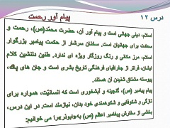 نمونه اسلایدپاورپوینت درس دوازدهم فارسی پایۀ نهم دورۀ اول متوسطه