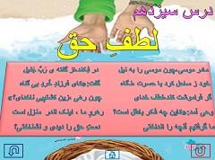 پاورپوینت درس سیزدهم فارسی خوانداری چهارم دبستان