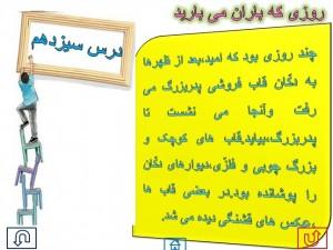 نمونه اسلایدپاورپوینت درس سیزدهم فارسی خوانداری پنجم دبستان