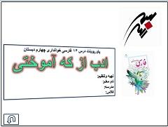 پاورپوینت درس چهاردهم فارسی خوانداری چهارم دبستان