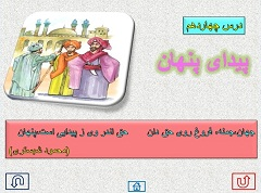 نمونه اسلایدپاورپوینت درس چهاردهم فارسی پایۀ نهم دورۀ اول متوسطه