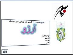 پاورپوینت درس شانزدهم فارسی پایۀ نهم دورۀ اول متوسطه
